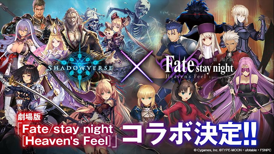 『Shadowverse』と『Fate/stay night[Heavens Feel]』のコラボが9月28日より開催!