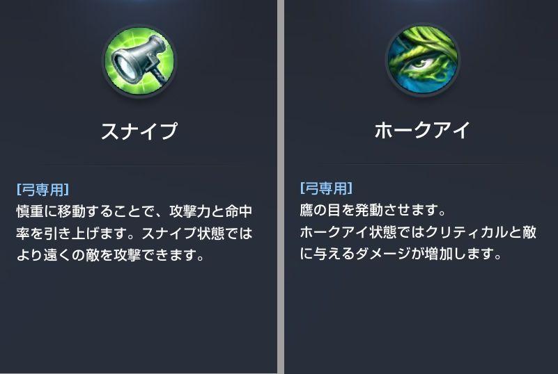 リネレボ【攻略】: 複数のキャラクターを育てて戦闘力アップを狙え!