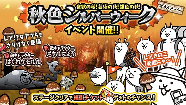 『にゃんこ大戦争』で「秋色シルバーウィーク」イベントが開催!