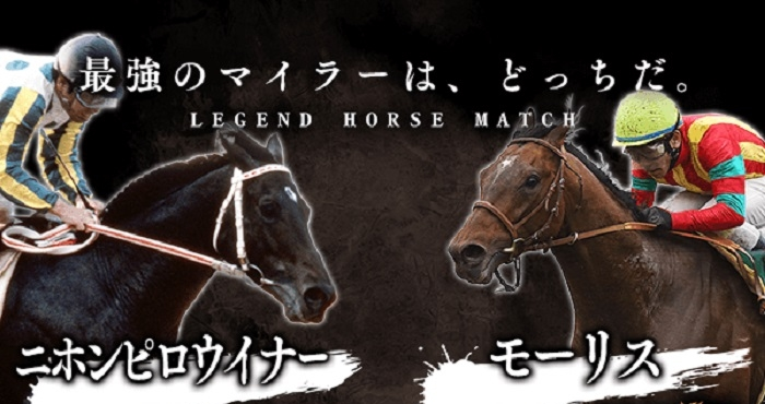 第2弾最強馬キャンペーン(1)