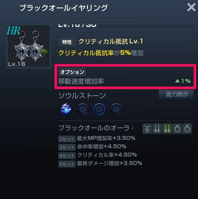 リネレボ【攻略】: 強力な装備オプションでほかのプレイヤーに差をつけろ!