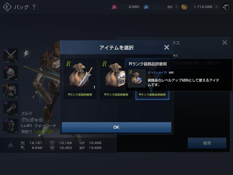 リネレボ【攻略】: 装飾品で戦闘力大幅アップを狙え!