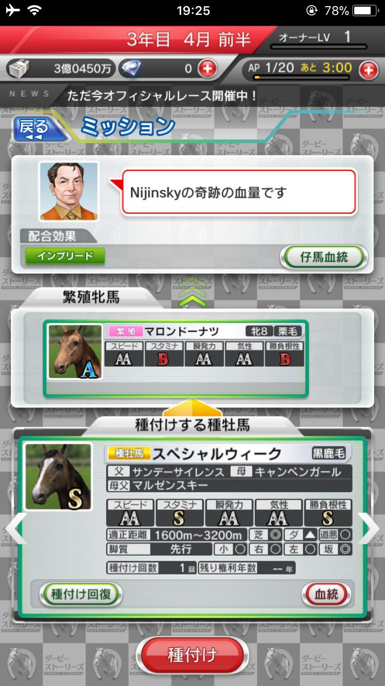 ゲーム開発者は競馬場の達人なのか?『ダービーストーリーズ』小倉プロデューサーを競馬場で直撃取材
