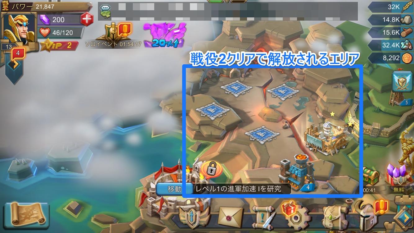 ロードモバイル【攻略】: 領地はどう使うのが効率的? ステップ別おすすめ配置