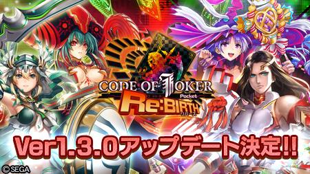 『CODE OF JOKER Pocket』のVer1.3.0アップデートを9月21日に実施!