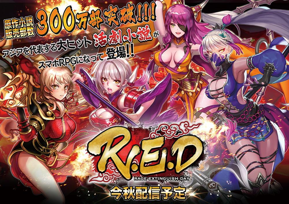 3DアクションRPG『R.E.D』の事前登録がスタート!