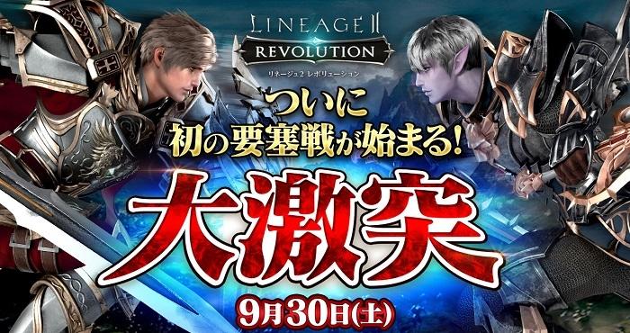 20170920_Lineage2Revolution_PR(1)