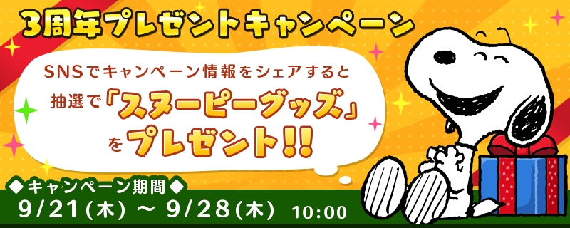 『スヌーピードロップス』で配信3周年イベント「プリンストレジャー」が開催!