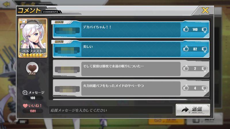 アズールレーン【ゲームレビュー】