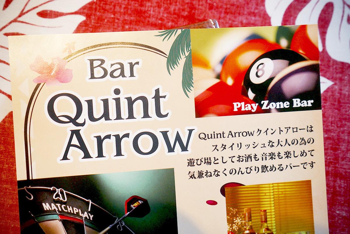 【Ingressめし】第1回:AG向けの特典あり! パーティーやイベントにも使える八丁堀「Quint Arrow」