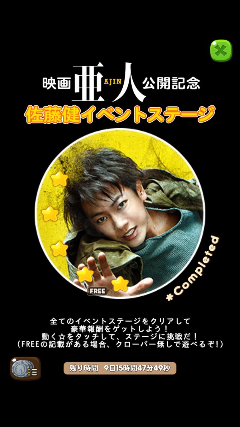 『LINE ポコポコ』で映画『亜人』とのコラボイベントが開催!佐藤健さんがゲームに登場