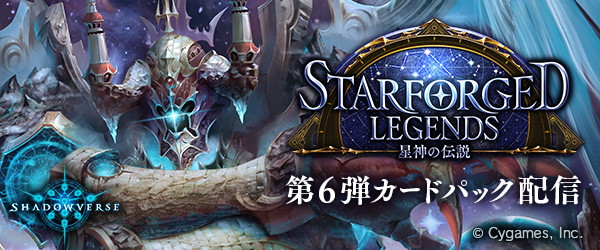 『Shadowverse』に第6弾パック「Starforged Legends/星神の伝説」が実装!