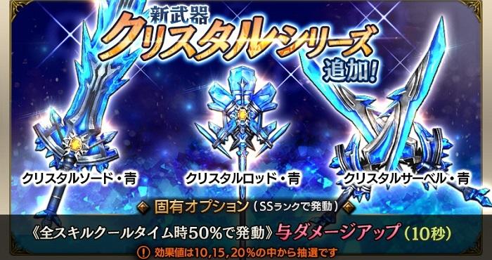 crystal_01(1)