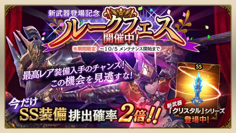 『ロストキングダム』に新武器「クリスタル」シリーズが登場!
