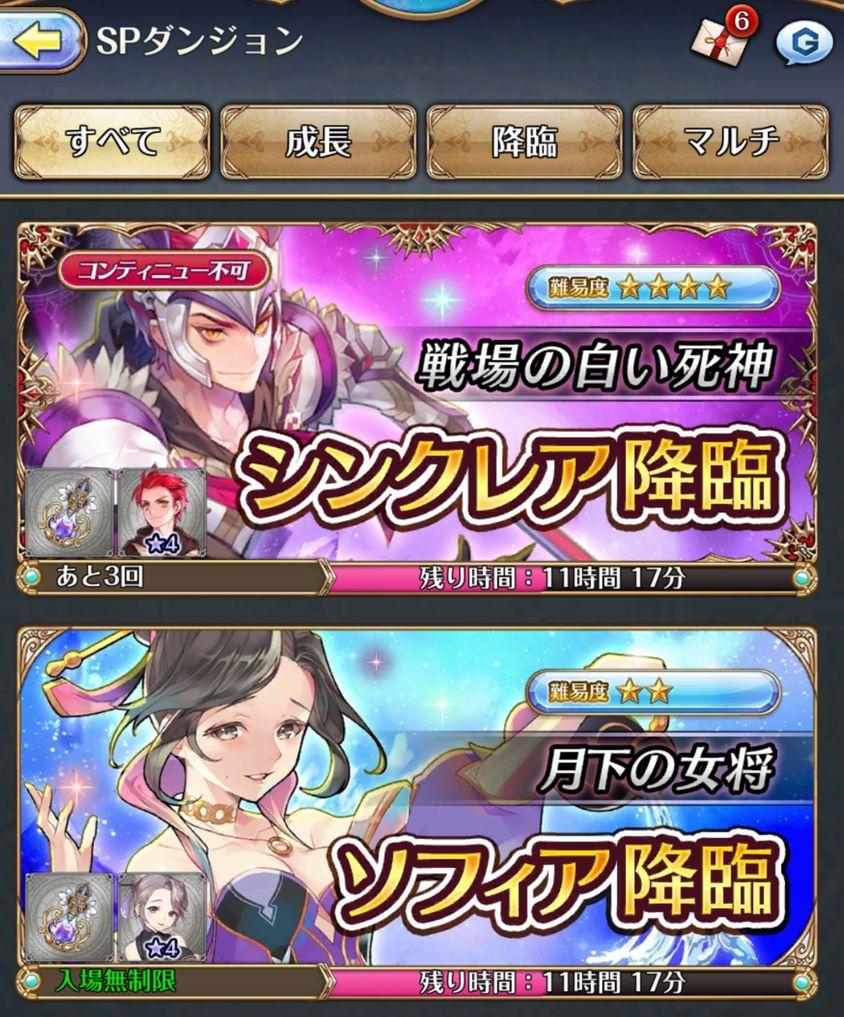 黒の騎士団〜ナイツクロニクル〜