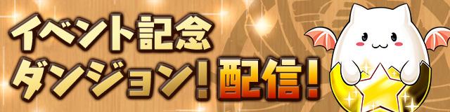 『パズル&ドラゴンズ』で「パズドラレーダー500万DL突破記念イベント」の前半が開始!