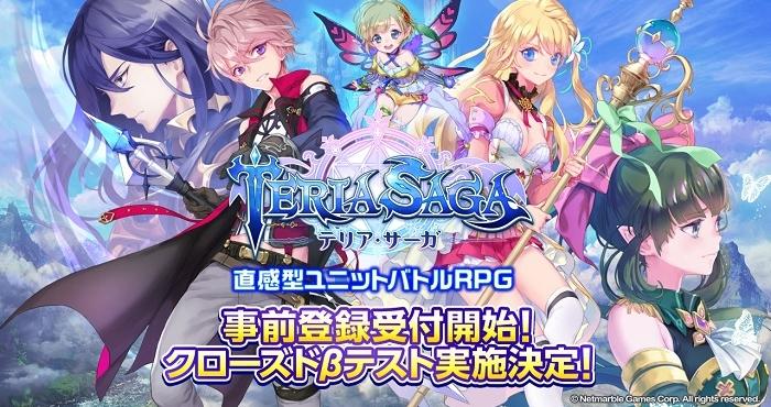 TeriaSaga_20171003_PR - コピー (2)(1)
