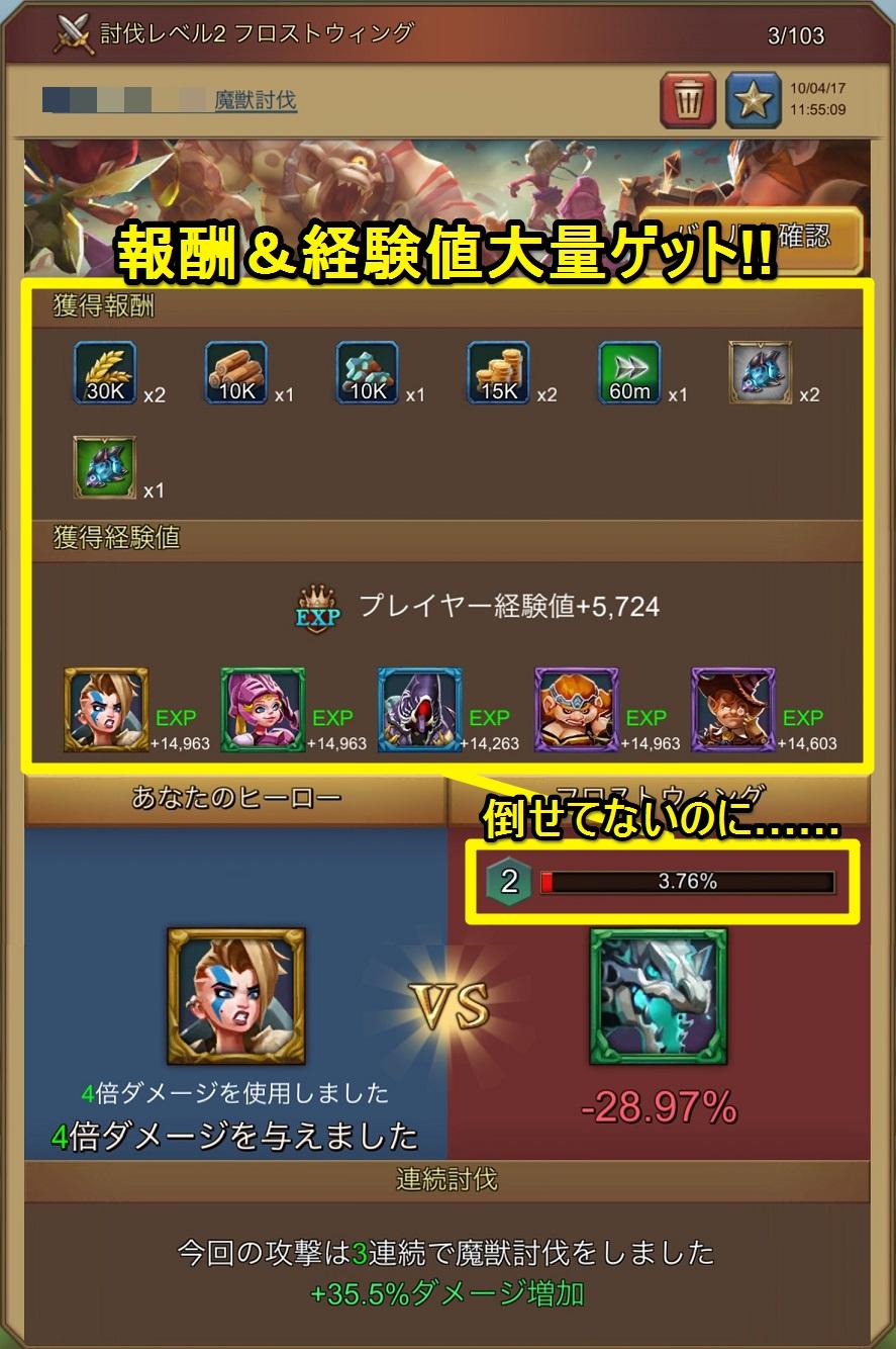 ロードモバイル【攻略】: 勝てなくてもおいしい!? 魔獣討伐のメリットとコツ