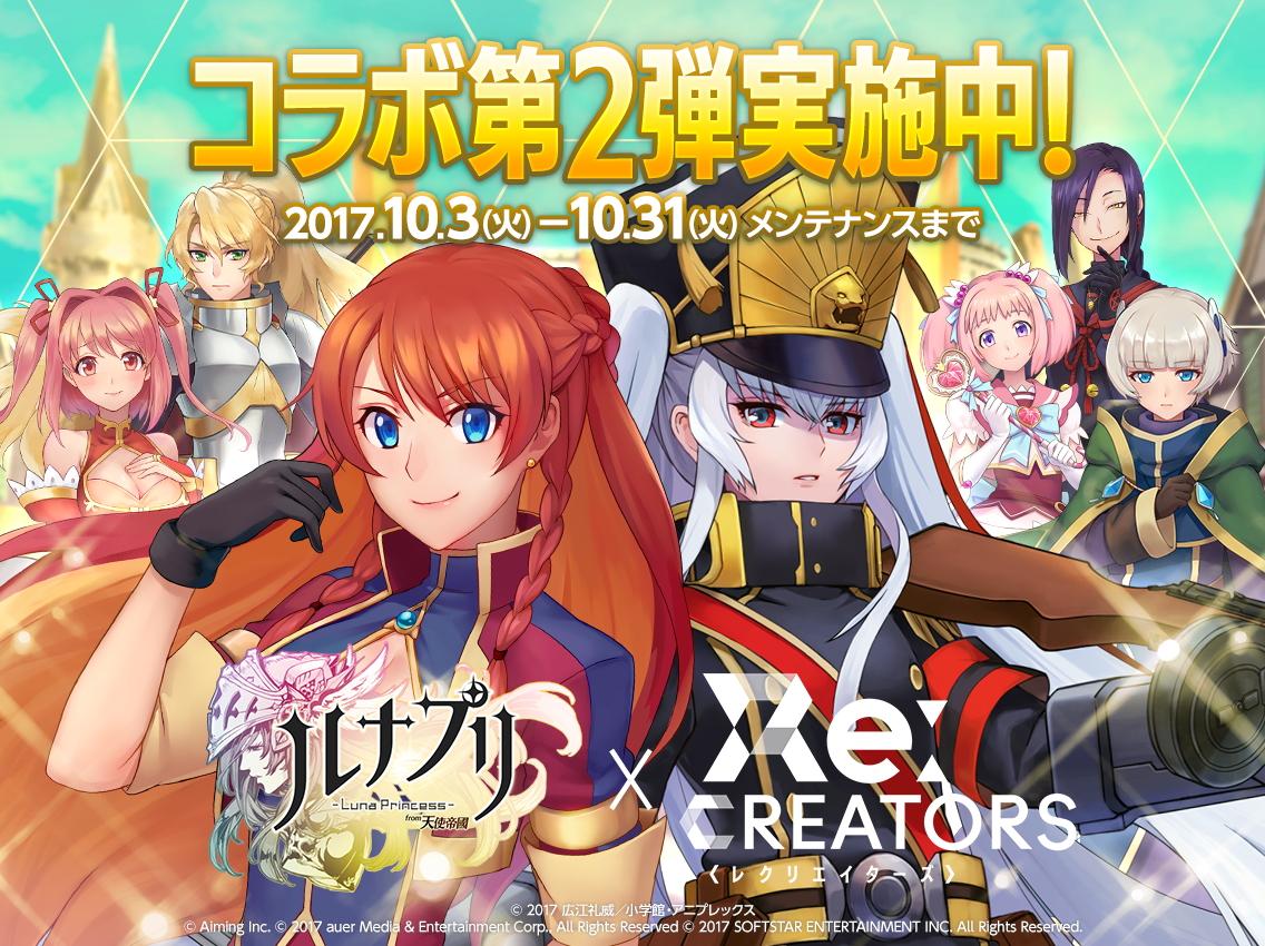 『ルナプリ from 天使帝國』で『Re:CREATORS』第2弾コラボイベントが開始!
