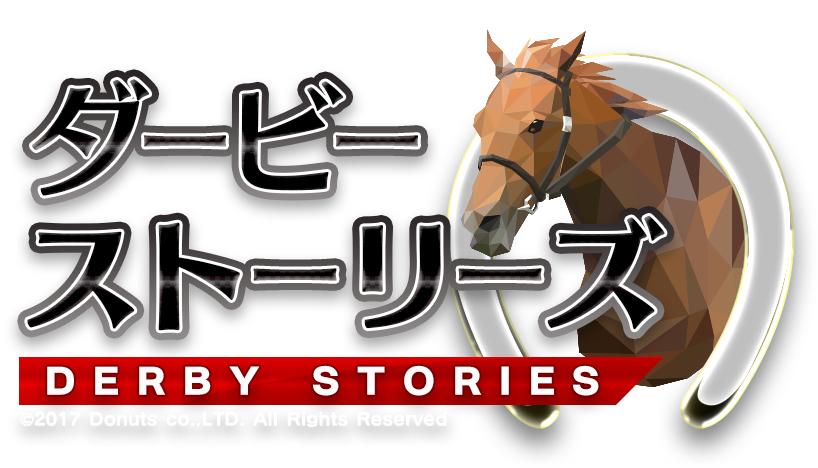 『ダービーストーリーズ』の事前登録者数が7万人突破!「PS VR」が当たるキャンペーンを開始