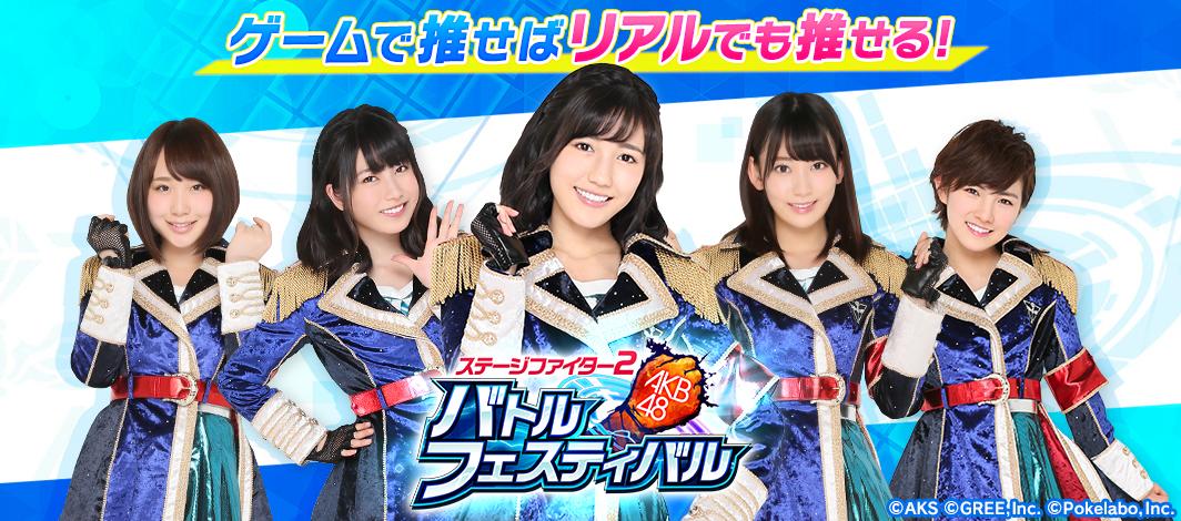 『AKB48ステージファイター2 バトルフェスティバル』で「トレイン選抜」イベントが開催決定!