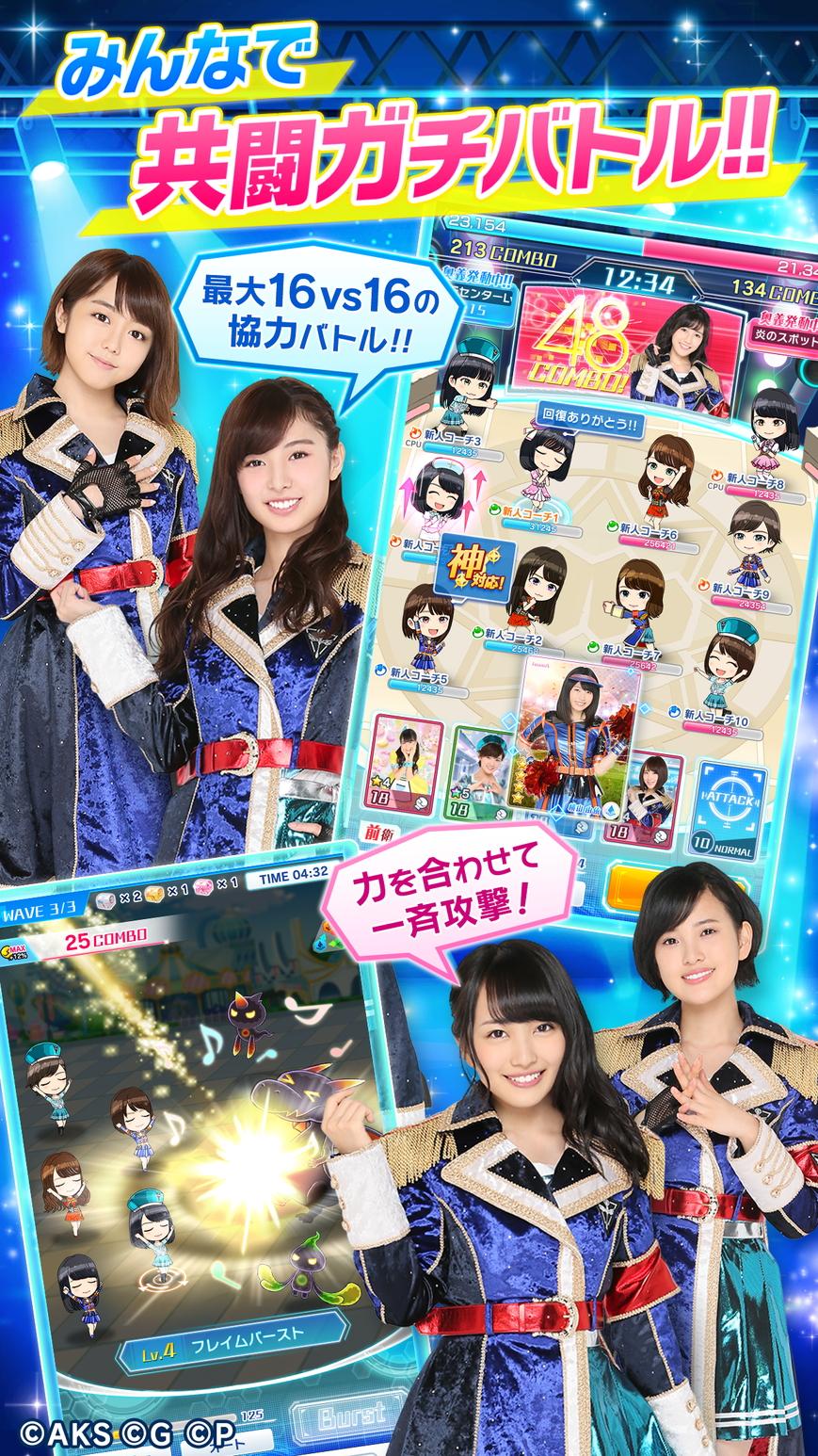 AKB48ステージファイター2 バトルフェスティバル