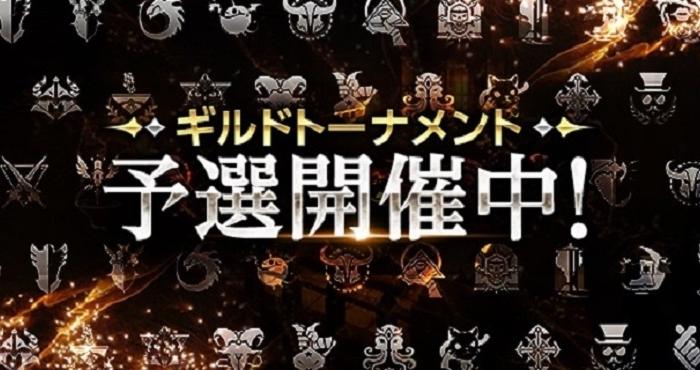 01_ギルドトーナメント1(1)