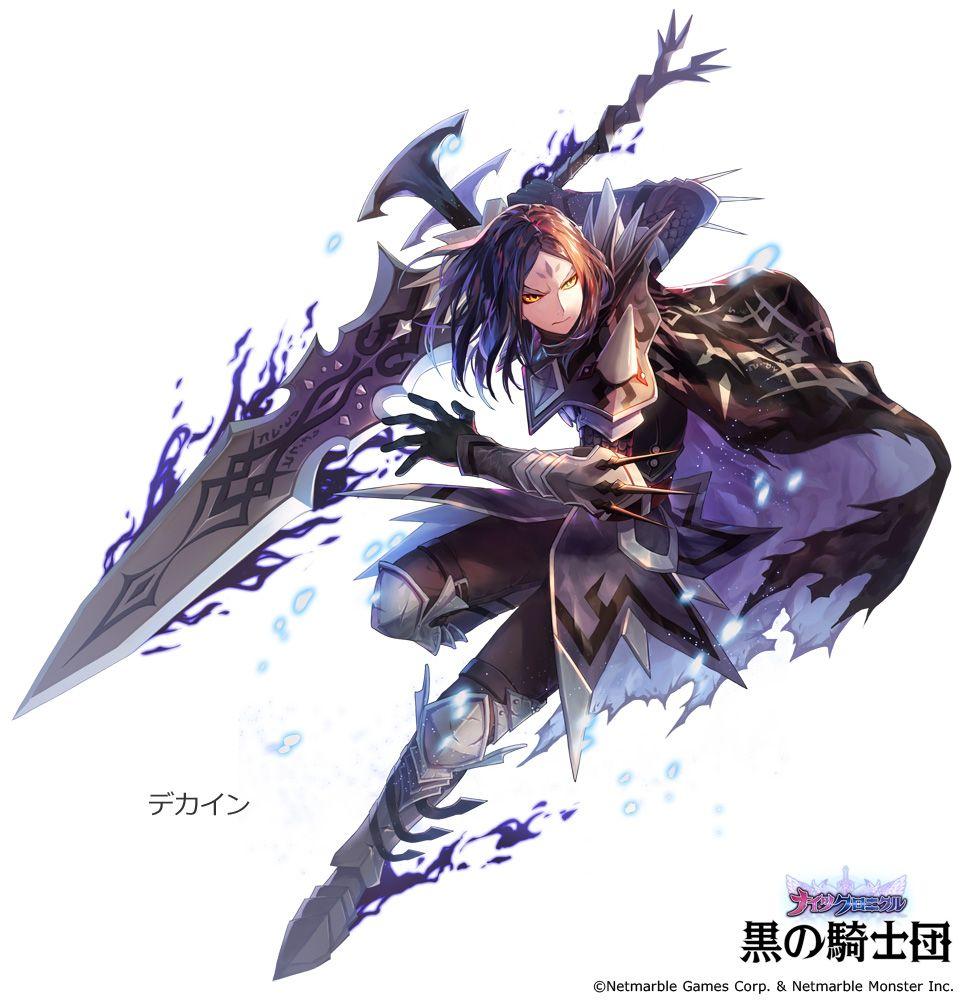 黒の騎士団 ~ナイツクロニクル~