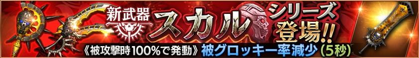 『ロストキングダム』に新武器「スカル」シリーズが登場!レベル上限も110まで開放
