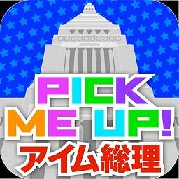 Pick Me Up! ~アイム総理~