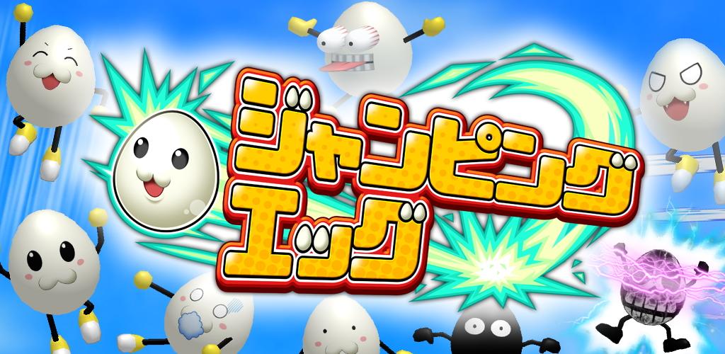 跳ねるたまごのジャンピングアクション『ジャンピングエッグ』が配信開始!