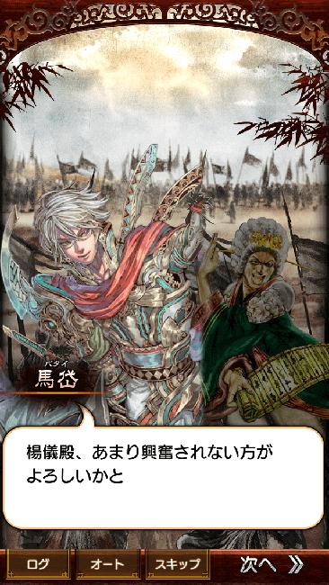 『さんぽけ~三国志大戦ぽけっと~』に10月26日より『三国志大戦TCG』のカードが登場!