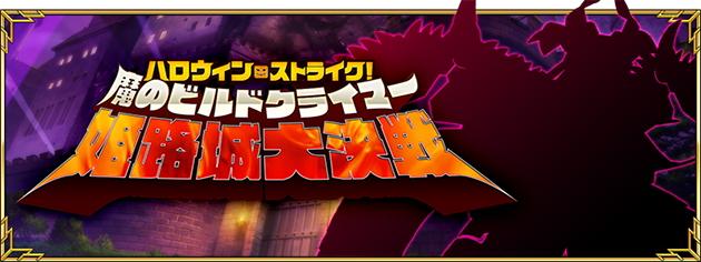 『Fate/Grand Order』で「ハロウィン・ストライク! 魔のビルドクライマー/姫路城大決戦」を開催!
