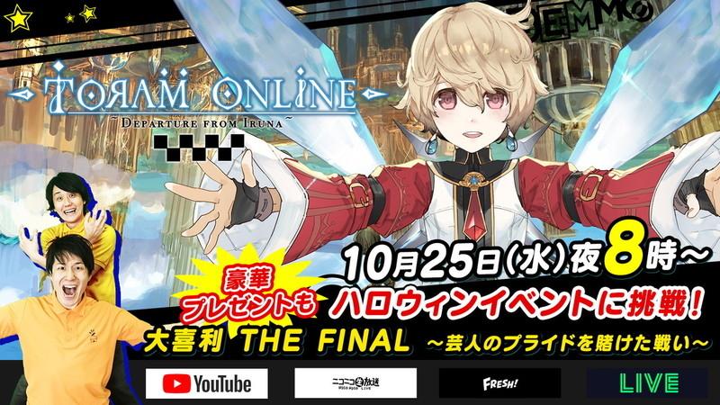 10月25日のビーモチャンネルで『トーラムオンライン』特集!次回のアップデート情報を大公開