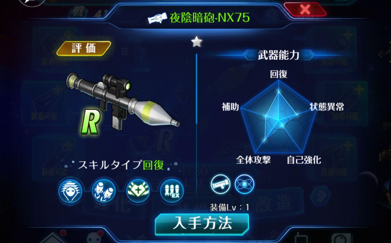 スタートリガー【攻略】: 状態異常スキルを使いこなして対人戦で勝利せよ!