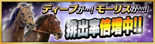 本格派の競走馬育成SLG『ダービーストーリーズ』が正式にサービス開始!