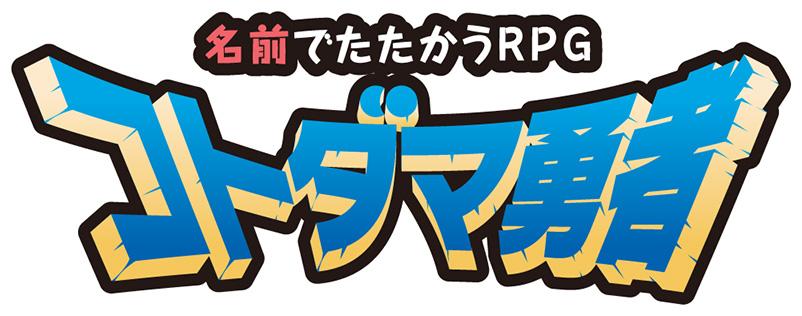 名前から誕生したキャラで戦うRPG『コトダマ勇者』が11月7日にリリース決定!