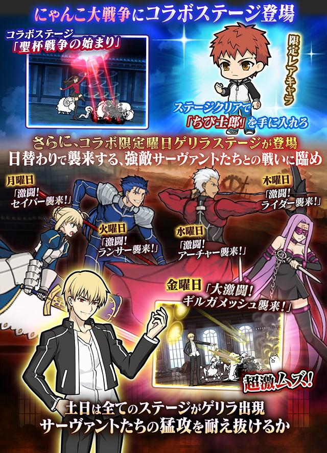 『にゃんこ大戦争』で劇場版『Fate/stay night[Heavens Feel]』コラボが開始!