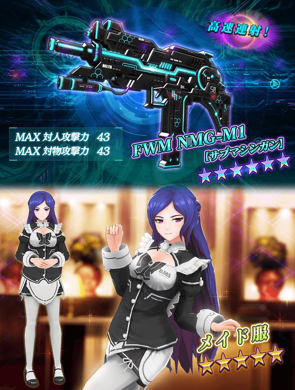 『無人戦争 2099』で星6サブマシンガン「FWM NMG M1」や星6衣装「メイド服」が実装!