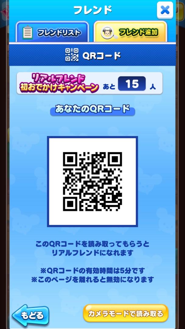 コロプラから「ツムツム」の新しいパズルゲーム『ディズニー ツムツムランド』が配信開始!