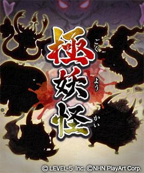 『妖怪ウォッチ ぷにぷに』で「極妖魔界トーナメント~極妖怪あらわる~」が開催!極妖怪が登場