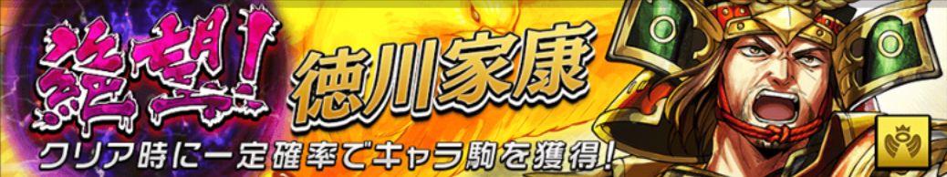 逆転オセロニア【攻略】: 「絶望!徳川家康」絶級攻略速報