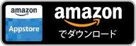 Amazonコインで『星のドラゴンクエスト』をおトクにプレイ!!