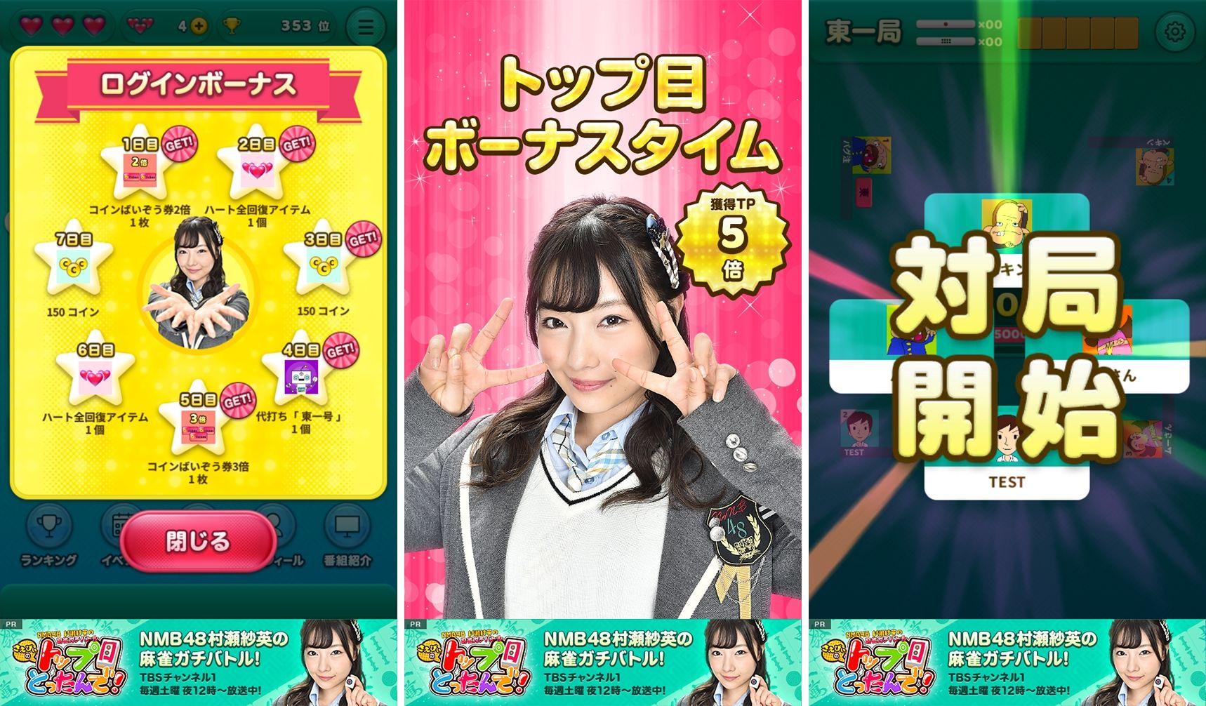 新作麻雀ゲーム『麻雀 さえぴぃのトップ目とったんで!』がリリース!