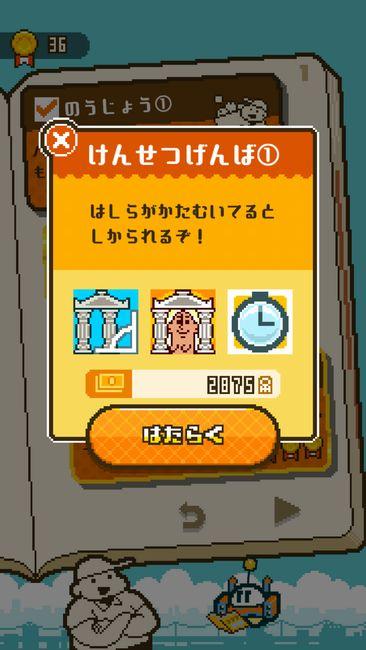 はたらくUFO【ゲームレビュー】