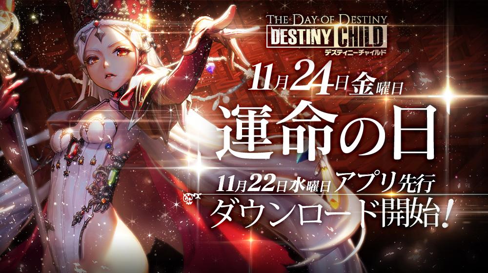 『ディスティニーチャイルド』が11月24日(金)にサービス開始決定!!先行DLも開始