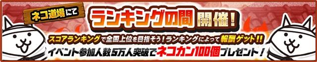 『にゃんこ大戦争』で「超選抜祭ガチャ」が開催!超激レア1体確定イベントも実施