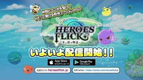HEROES FLICK 〜光と陰の物語〜