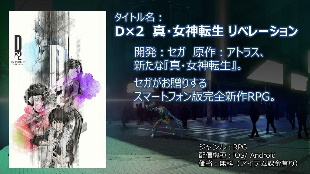 セガゲームス新作3タイトルとスマホ版『女神転生』の続報が発表!