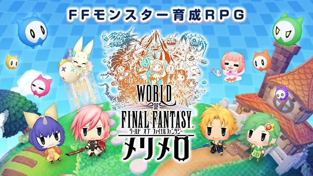 フォワードワークスが新作RPG『ワールド オブ ファイナルファンタジー メリメロ』を発表!